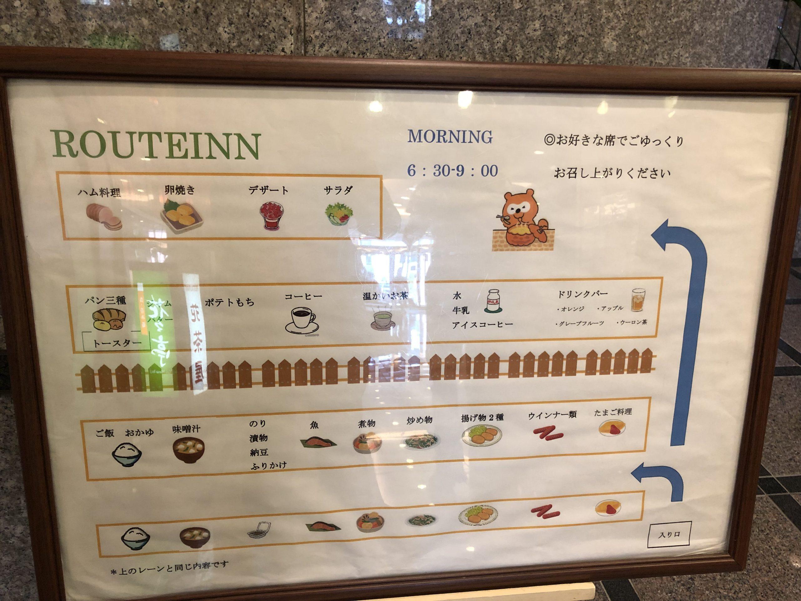 Instrucciones para el buffet del desayuno del Hotel Route Inn Kanazawa Ekimae